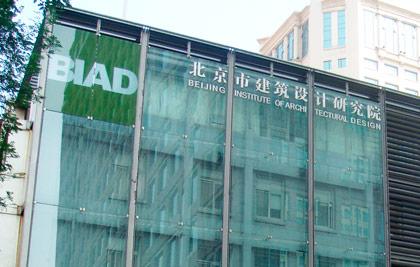 Alumnos UP realizaron una práctica profesional en Beijing, China