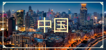 Cómo generar y potenciar oportunidades de entrepeneurship con China